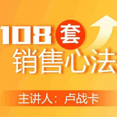卢战卡销售技巧和话术,108套销售心法视频