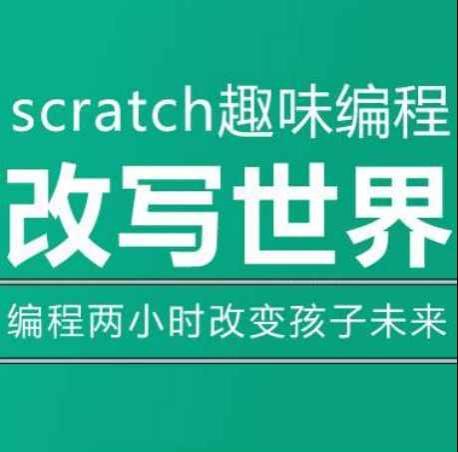 scratch教程 scratch入门教程视频全集百度云