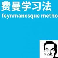 费曼知识树高效学习法 学习的正确姿势