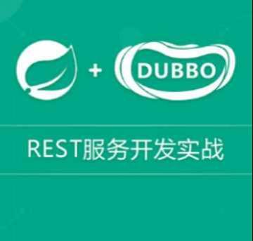 spring与dubbo分布式REST服务开发实战视频教程