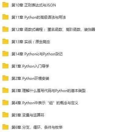 python3教程 入门+进阶课程