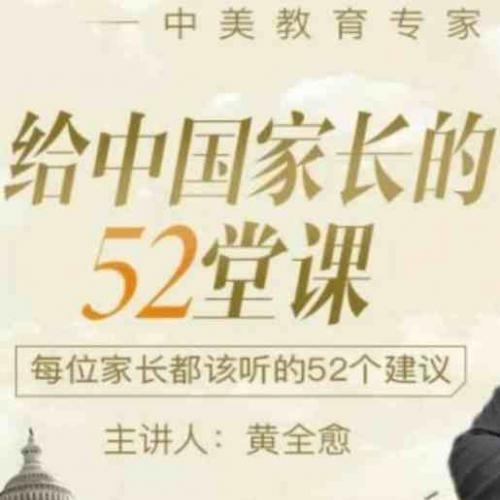 52堂网络家教高级课程 黄全愈教授的课