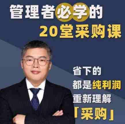 姜宏锋采购培训课程 企业管理者必学 20课