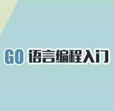 go语言编程培训教程 基础入门
