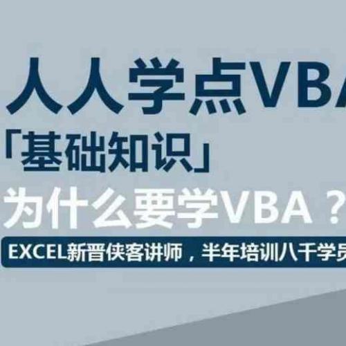 Excel VBA编程培训教程 基础入门