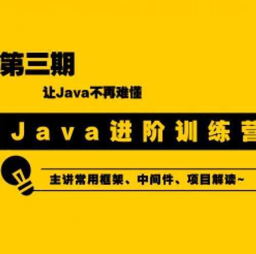 Java编程培训学习教程 进阶训练营