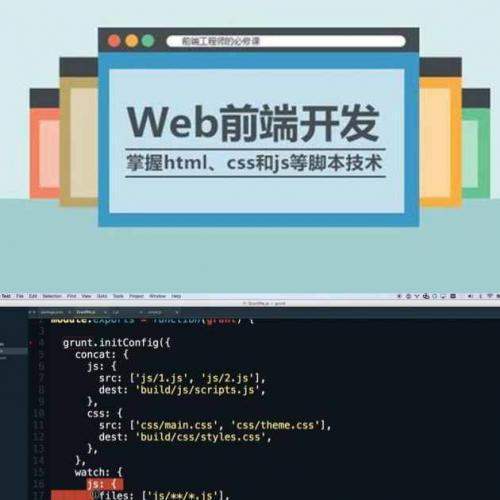 Web前端开发培训班教程 html+css+js