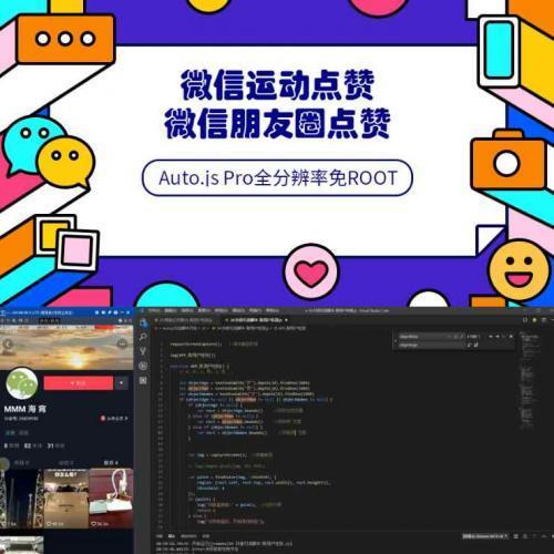 安卓免root脚本编写制作开发教程