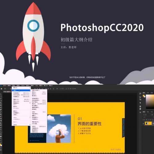 photoshopcc学习教程 入门到精通