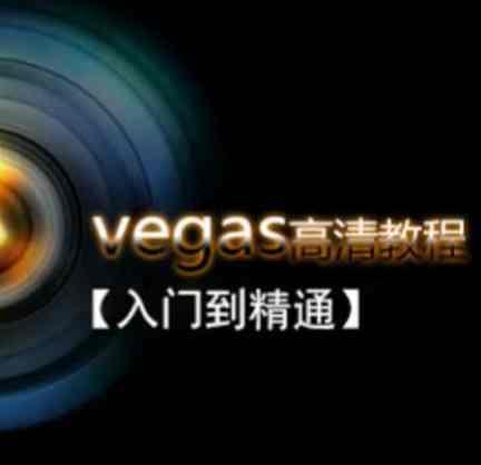 Vegas Pro教程 教学视频剪辑入门到精通