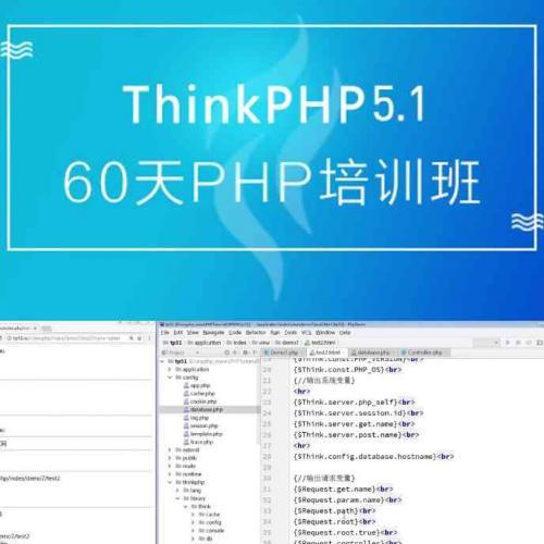 php编程培训视频教程 60天速成