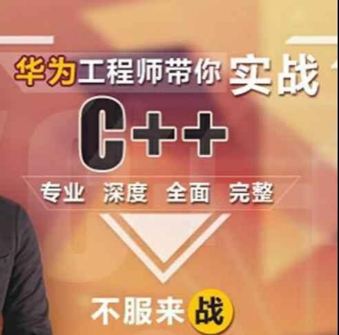 C++编程序设计培训教程 入门到精通