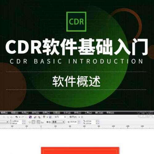 CorelDRAW视频教程 零基础入门到精通