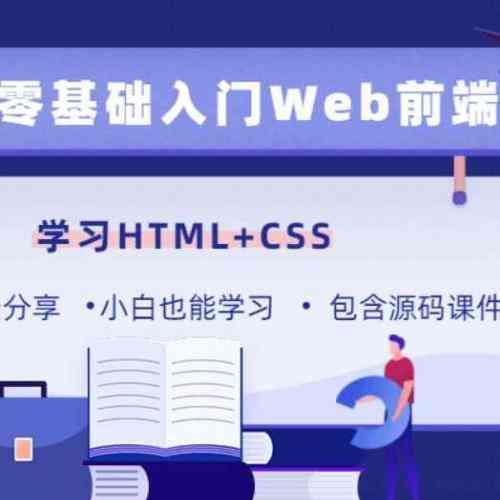 web前端开发培训班 学习HTML+CSS