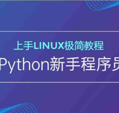 linux操作系统培训教程 新手Python程序员必备
