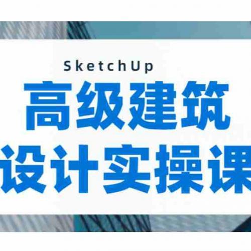 SketchUp建模教程视频 做出曲面模型21G