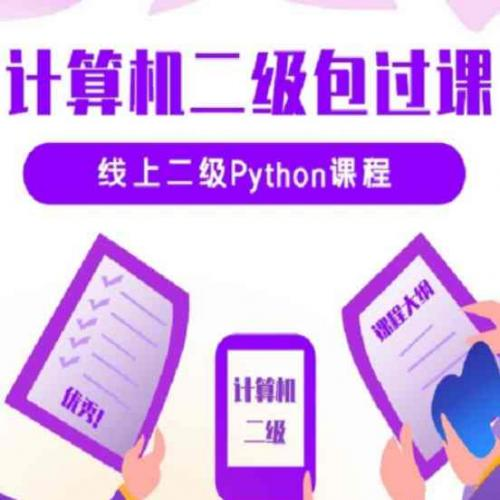 python二级考试在线培训视频教程