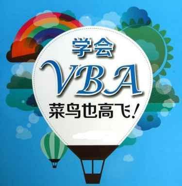 excel vba编程培训教程 基础入门到高级开发