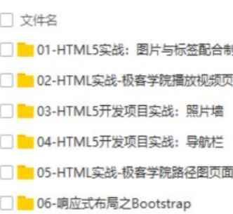 html5培训班教程 从入门到精通