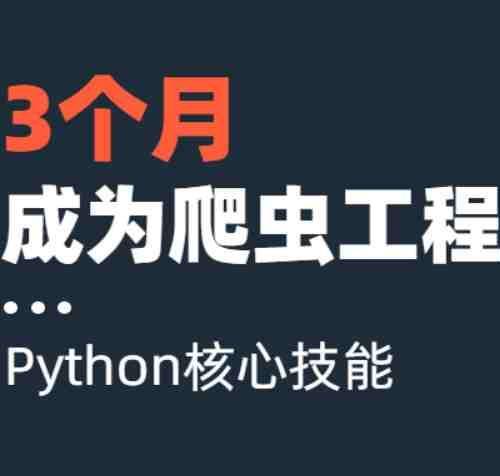 Python爬虫基础培训视频教程 入门到进阶