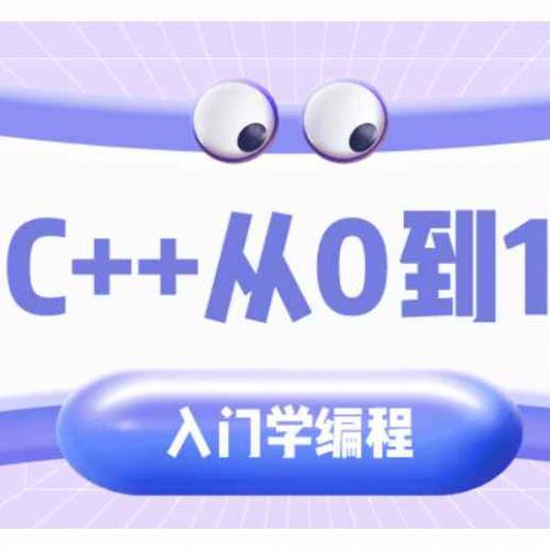 C++语言程序设计培训教程 从入门到精通