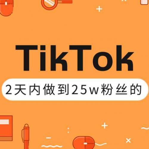 TikTok教程 打造高权重的热门优质账号
