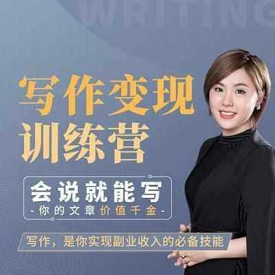 刘媛媛写作变现训练营 百度云网盘资源
