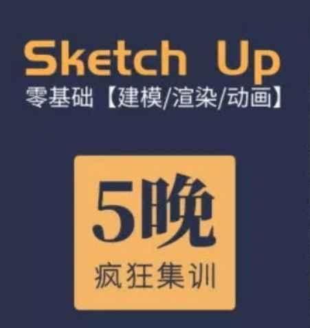 sketchup教程 建模到Ens实时渲染