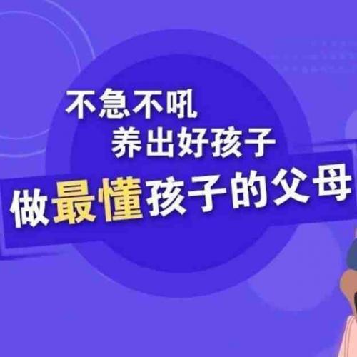 家庭教育讲座 樊登读书会家庭教育方法指南