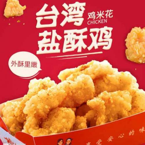 盐酥鸡的做法,正宗台湾盐酥鸡的做法窍门